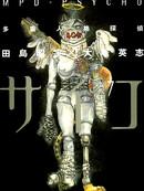 多重人格侦探漫画外传5