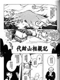 代绀山相亲记漫画