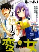 怪女-奇怪的女高中生漫画新连载46