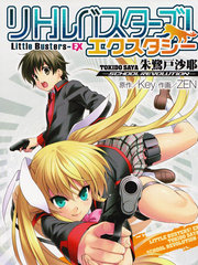 Little Busters EX 校园革命