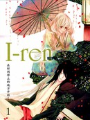 I-ren漫画