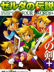 塞尔达传说-四支剑