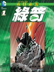 新52绿箭:末日未来