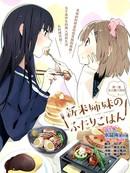 百合姐妹的自炊双人餐漫画
