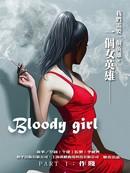Bloody Girl漫画21