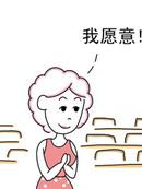 夫妻爆笑生活日记漫画
