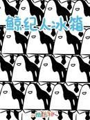 鲸纪人冰箱漫画