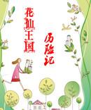 花仙王国历险记