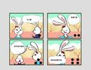 兔子就是兔子