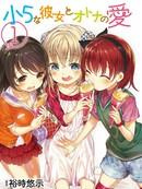 小五女友与成年人的爱漫画