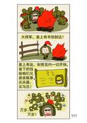 陛下的小故事