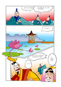 大王不好了漫画