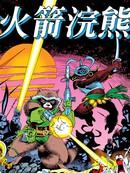 火箭浣熊V1漫画
