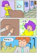 东西不错漫画