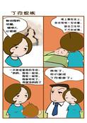 搞笑话语漫画