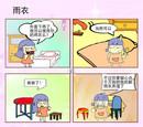 搞笑师生漫画