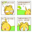 怪物的小猫漫画