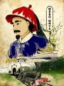 刘铭传漫画大赛大陆赛区形象类作品4漫画