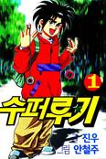 Super Rookie漫画