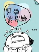 阿猫的杂烩漫画