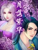 月落紫华漫画