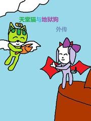 天堂猫与地狱狗外传