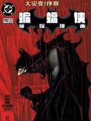 蝙蝠侠侦探漫画:大灾变漫画1