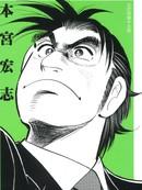 上班族金太郎五十岁漫画
