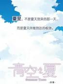 青空之夏漫画