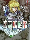Fate/mahjong night 圣牌战争漫画